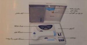دستگاه لیزر مو زائد آبی